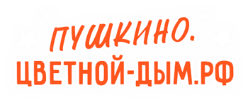 Пушкино.цветной-дым.рф